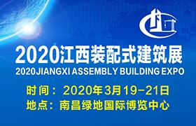 2020中国(江西)国际装配式建筑及集成房屋博览会