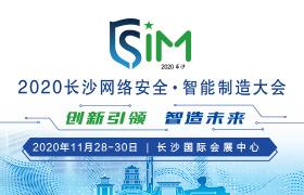 2020湖南(长沙)网络安全·智能制造大会