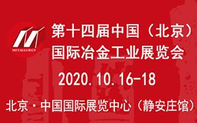 第十四届中国(北京)国际冶金工业展览会