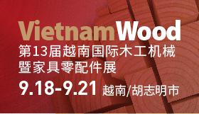 第十三届越南国际木工机械暨家具零配件展