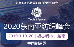 2020东南亚纺织与服装峰会