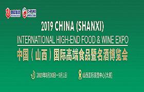 中国(山西)国际高端食品暨名酒博览会