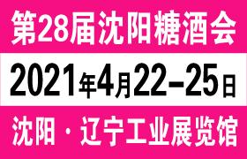2021沈阳国际糖酒食品交易会