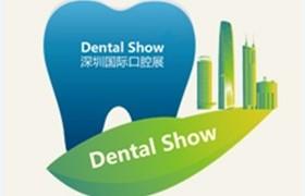 2020深圳国际口腔设备材料展览会