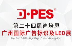 2020第24届迪培思广州国际广告标识及LED展