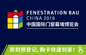 2019年中国国际门窗幕墙博览会