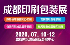 2020第十届德纳·成都国际全印展