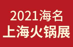 2021上海火锅食材及用品展览会