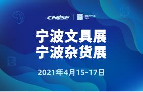 2021年第18届中国国际文具礼品博览会