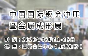 2020第十五届中国国际钣金、冲压暨金属成形展览会