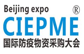2020中国(北京)国际防 疫物资展暨采购大会
