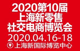 2020第10届中国新零售微商及社交电商团购博览会