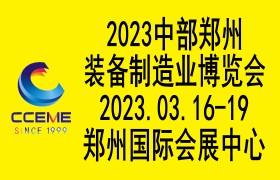 2020中國中部(鄭州)國際裝備制造業博覽會