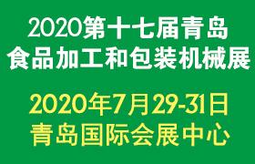 2020第十七届中国(青岛)国际食品加工和包装机械展览会