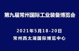 2021第九届常州国际工业装备博览会