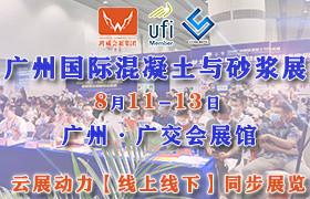 2021广州国际混凝土与砂浆展