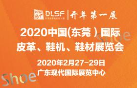 2020中国(东莞)国际皮革鞋机鞋材展览会
