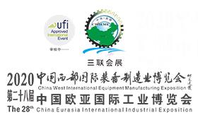 2020中国西部国际装备制造业博览会暨中国欧亚国际工业博览会