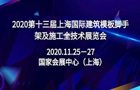 2020第13届上海国际建筑模板脚手架及施工安全技术展览会