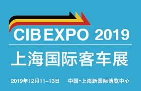 2019中国(上海)国际客车展
