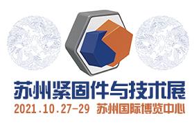 2021第二十一届苏州紧固件与技术展