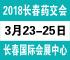 2018第三十八届长**交会暨长春保健品交易会