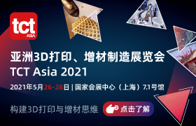 2021亚洲3D打印、增材制造展览会