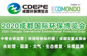 2020成都国际环保博览会
