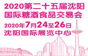 2020沈阳糖酒会(第25届)