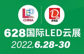 2020第十八届上海国际LED展