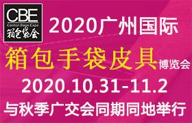 2020广州国际箱包手袋皮具博览会