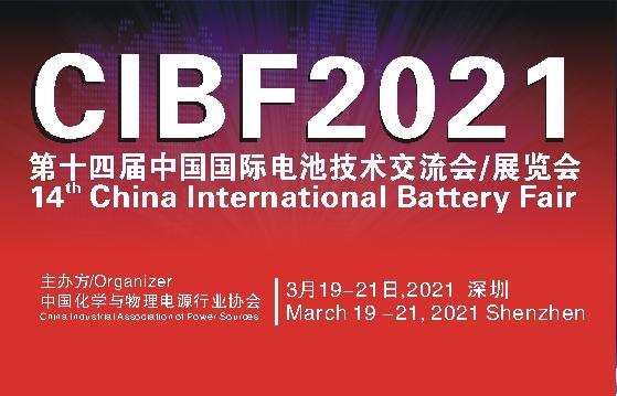 2021第十四届中国国际电池技术交流会/展览会