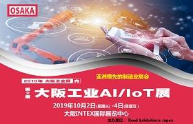 2019第2届大阪AI/IoT展