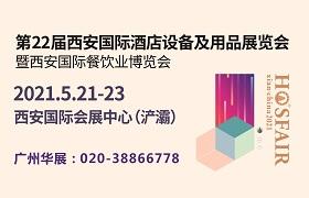 2021第22届西安国际酒店设备及用品展览会暨西安国际餐饮业博览会