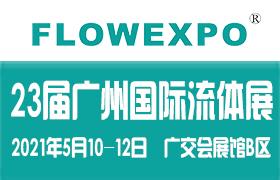2021第23届广州国际流体展暨阀门管件管材及法兰展览会