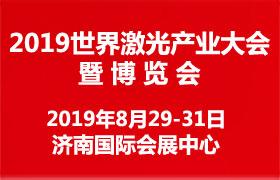 2019世界激光产业大会暨博览会