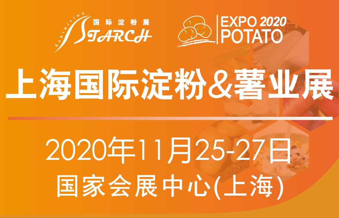 2020第十五届上海国际淀粉及淀粉衍生物展览会
