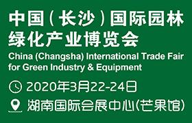2020年中国(长沙)国际园林绿化产业博览会