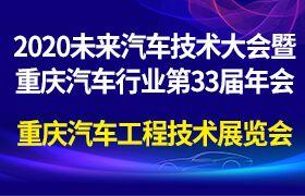 2020未来汽车技术大会暨重庆汽车行业
