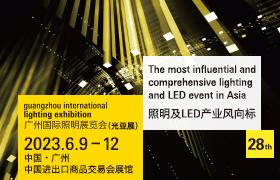2020第26届广州国际照明展览会