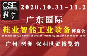2020广东国际鞋业博览会暨广州国际鞋服产业智能制造技术博览会