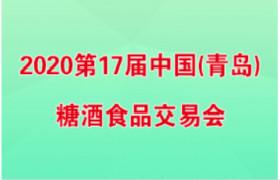 2020第17届中国(青岛)国际食品博览会