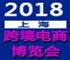 2018第四届上海国际**电商博览会暨全球电商品牌峰会