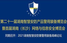 2021第二十一届湖南智慧安防产品警用装备博览会