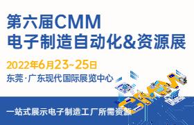 2022中国电子制造自动化&资源展