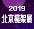2019第十一屆中國國際模板腳手架施工技術及產品設備展覽會