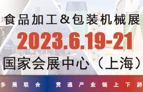 2022上海国际食品加工与包装机械展览会联展