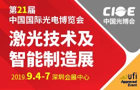 2019中国国际光电博览会