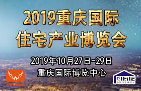2019年重庆国际住宅产业博览会