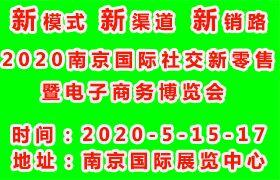 2020南京国际社交新零售博览会 暨全球电商金祥彩票app下载峰会